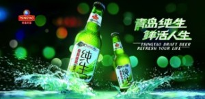 Photo_TsingTao